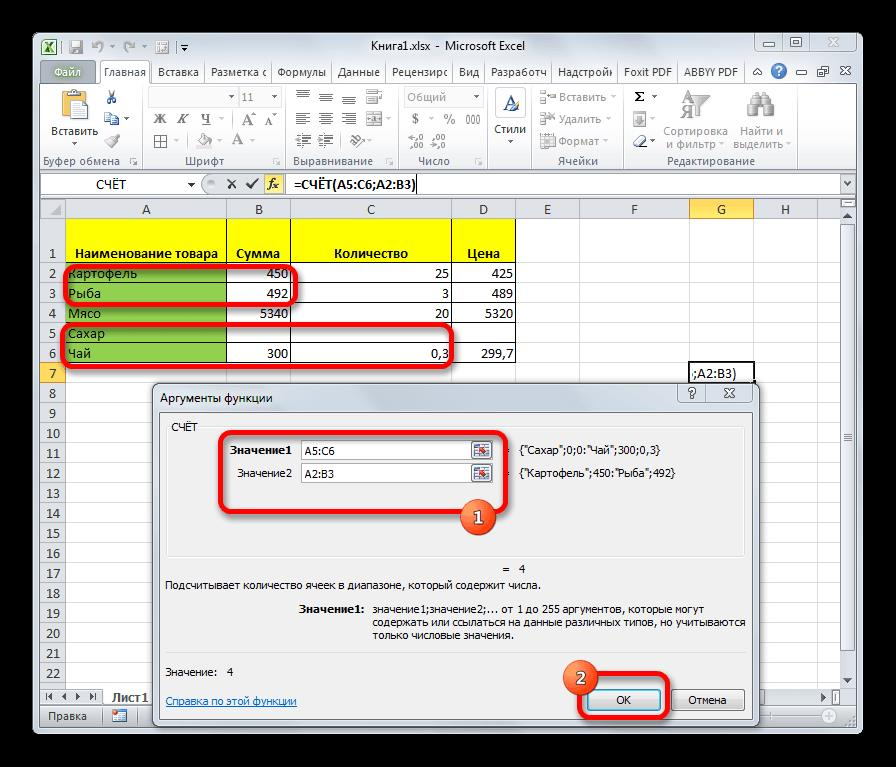 Функция СЧЁТ в Microsoft Excel