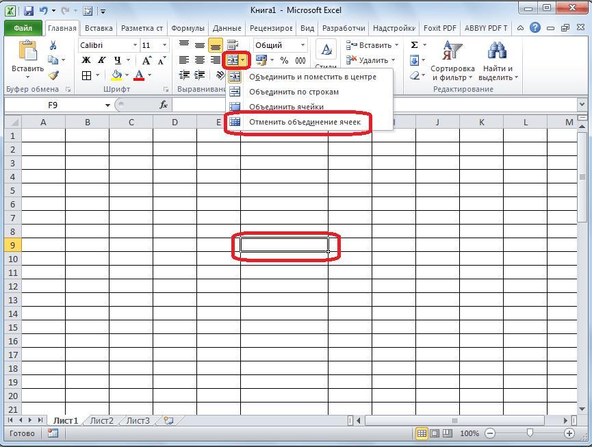 Отмена объединения ячеек в Microsoft Excel