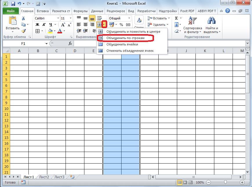 Объединение ячеек по строкам в программе Microsoft Excel