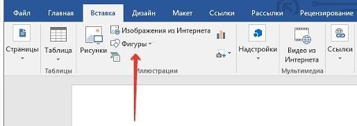 кнопка Фигуры в Word 2013
