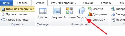 кнопка Фигуры в Word 2010