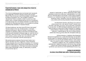 Напечатанная страница книги Word