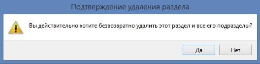ubrat_kontekstnoe_menyu_zapros