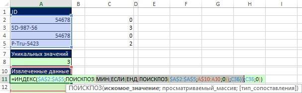 Рис. 19.44. Элемент формулы в аргументе искомое_значение функции ПОИСКПОЗ