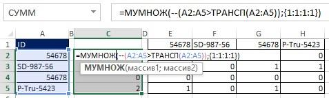Рис. 19.37. Вместо использования вспомогательного диапазона Е2_Н5, соответствующие элементы добавлены внутрь формулы