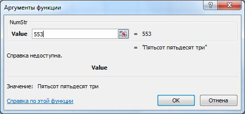 Число буквами Excel