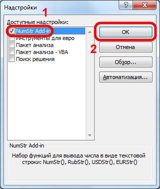 Excel число прописью