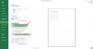 Настройка печати выделенного фрагмента таблицы в Экселе