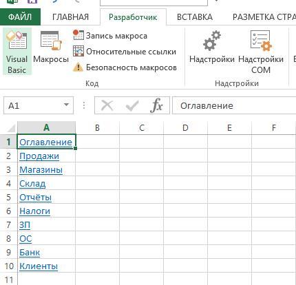 Вставка гиперссылок на листы в Excel макрос