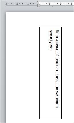 рамка с вертикальным текстом