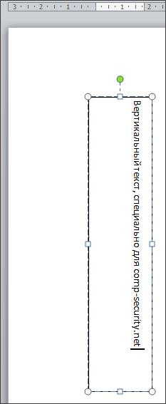 вертикальный текст