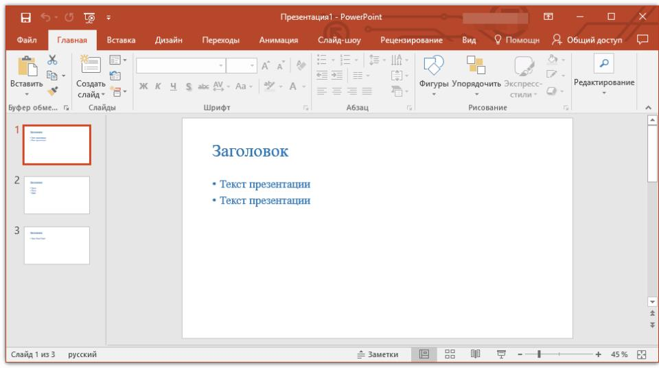 презентация открыта в powerpoint
