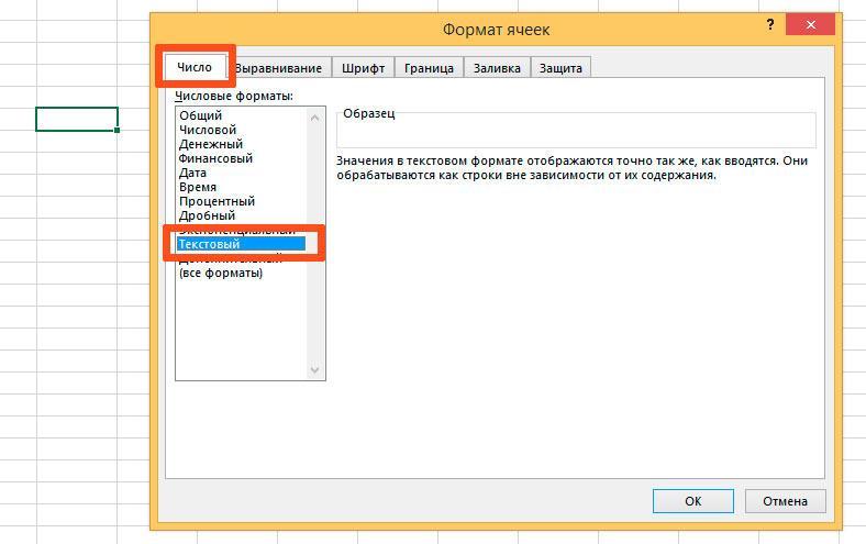 Меняем формат ячейки MS Excel на текстовый