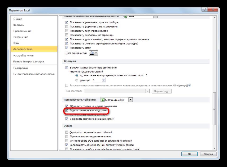Установка точности как на экране в Microsoft Excel