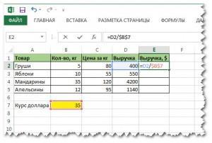 Как закрепить формулу в ячейке - пример