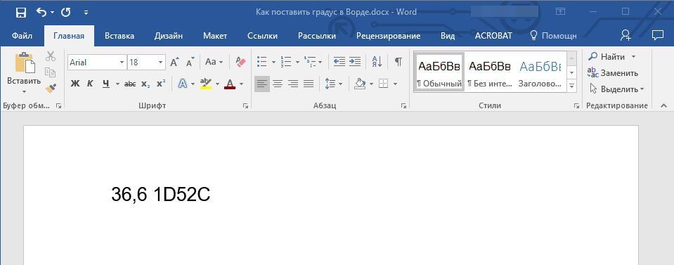 Специальный код в Word