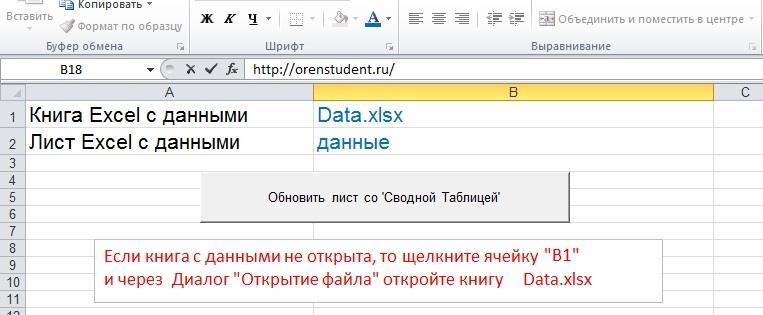 VBA Excel с помощью макросов PivotTable