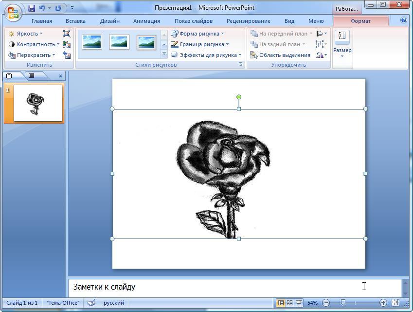 Как в PowerPoint вставить фото