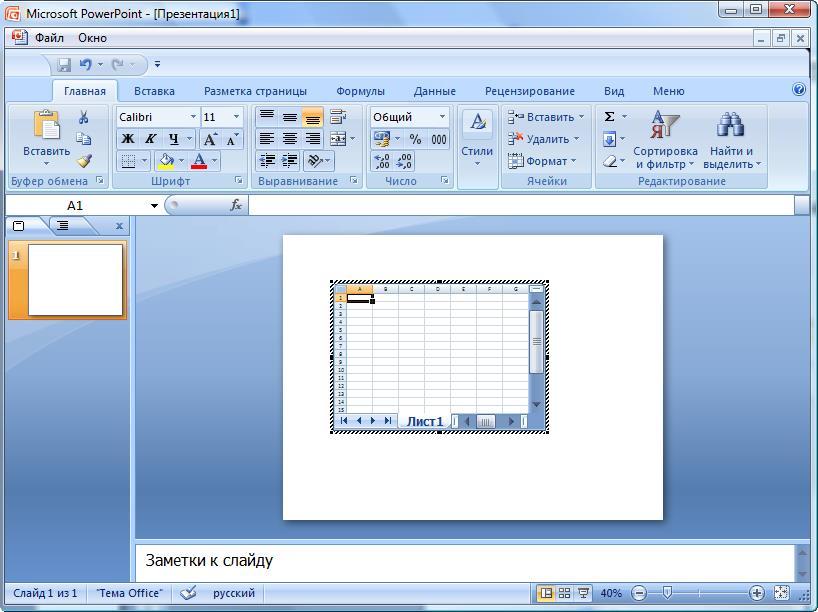 Как в PowerPoint вставить Excel