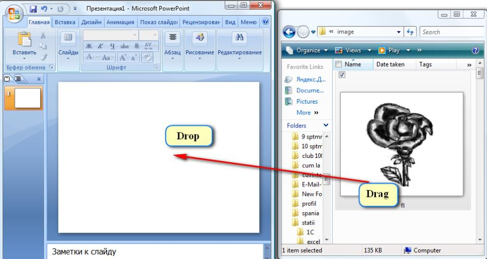 Как в PowerPoint вставить картинку