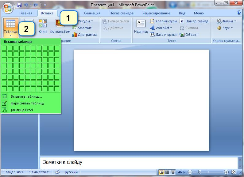 Как вставить таблицу в PowerPoint