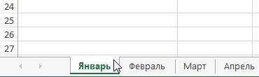 Группировка листов в Excel