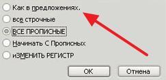 выбор регистра текста в Word 2003