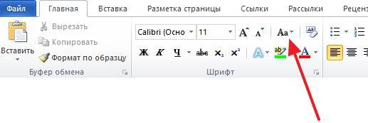 кнопка Регистр в Word 2007, 2010, 2013 или 2016