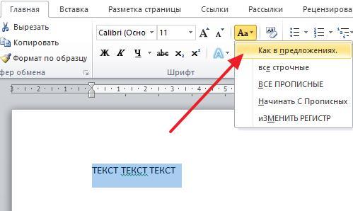 выпадающее меню с вариантами изменения регистра текста