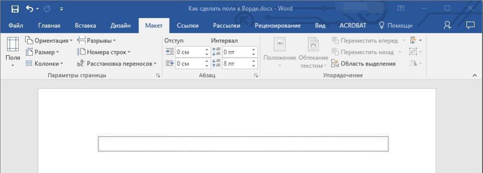 Границы текста в Word