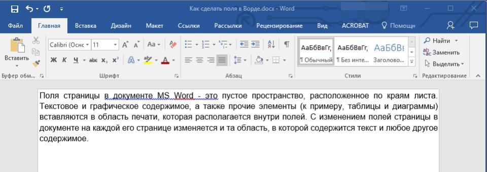 пример документа без полей в Word