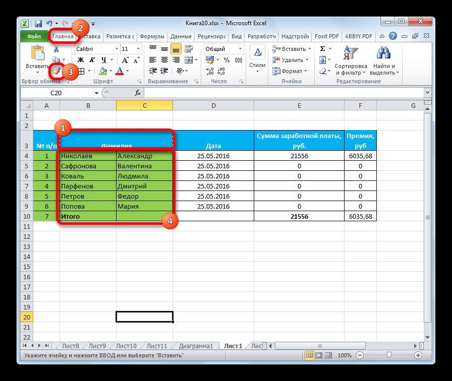 Форматирорвание по образцу в Microsoft Excel