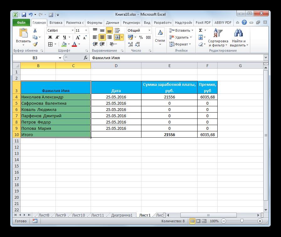 Процедура объединения ячеек завершена в Microsoft Excel