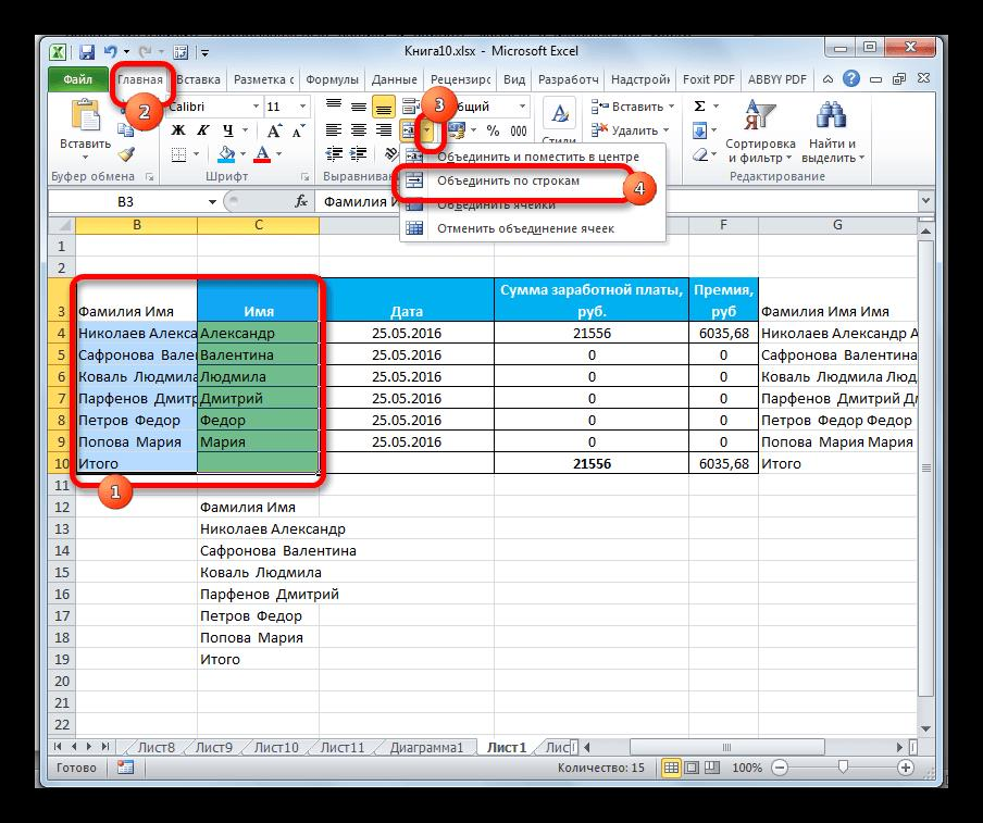 Объндинение по строкам в Microsoft Excel