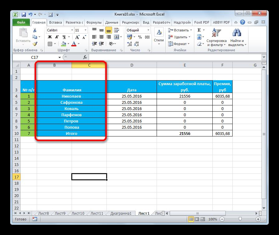 Объединение столбцов в программе Microsoft Excel