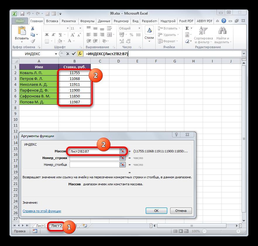 Аргумент Массив в окне аргументов функции ИНДЕКС в Microsoft Excel
