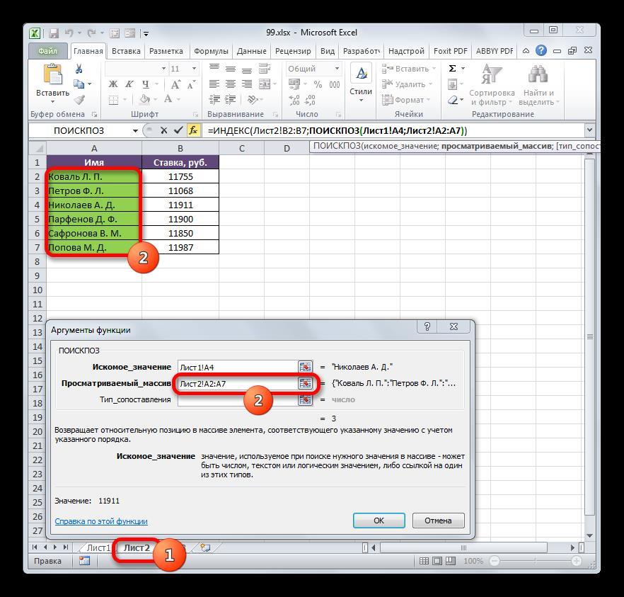 Аргумент Просматриваемый массив в окне аргументов функции ПОИСКПОЗ в Microsoft Excel