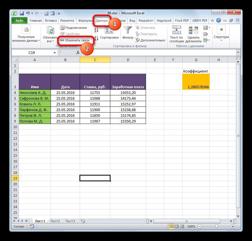 Переход к изменениям связей в Microsoft Excel