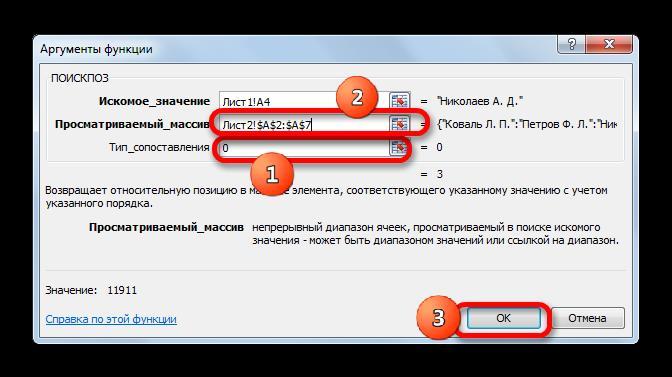 Окно аргуметов функции ПОИСКПОЗ в Microsoft Excel
