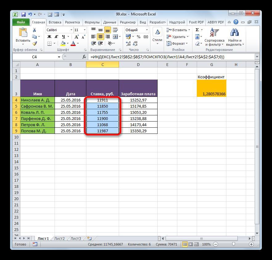Значения связаны благодаря комбинации функций ИНДЕКС-ПОИСКПОЗ в Microsoft Excel