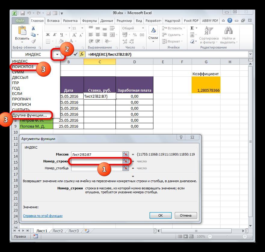 Окно аргументов функции ИНДЕКС в Microsoft Excel
