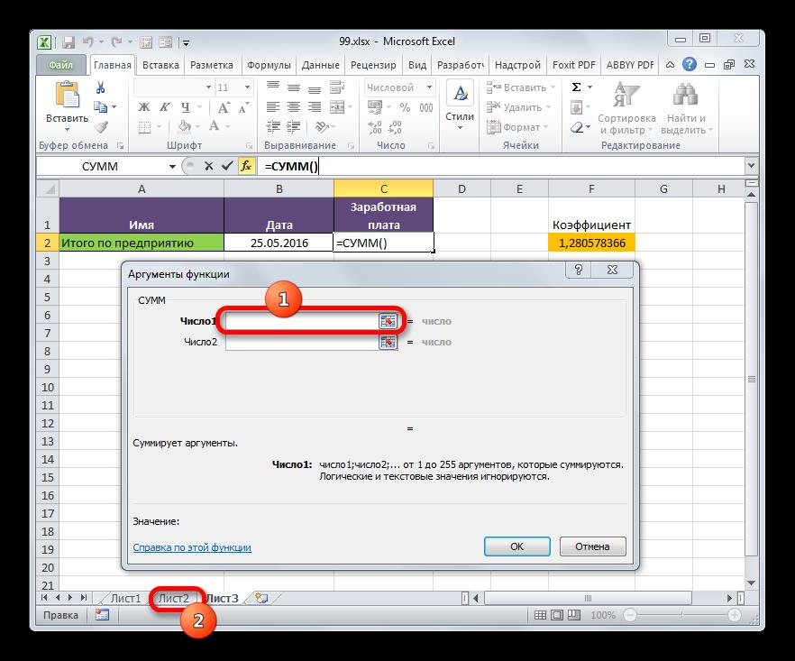 Окно аргметов функции СУММ в Microsoft Excel