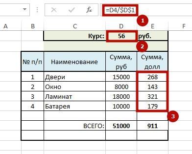 Fix vichislenie Простой способ зафиксировать значение в формуле Excel