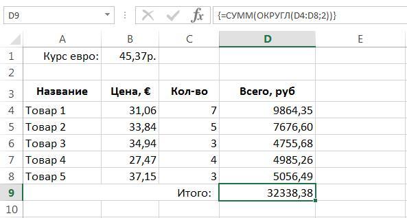 Применение формул массива в Excel