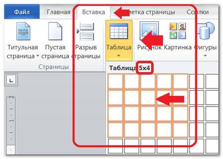 kak-sdelat-tablicu-v-word820