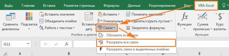 Разорвать все связи в Excel