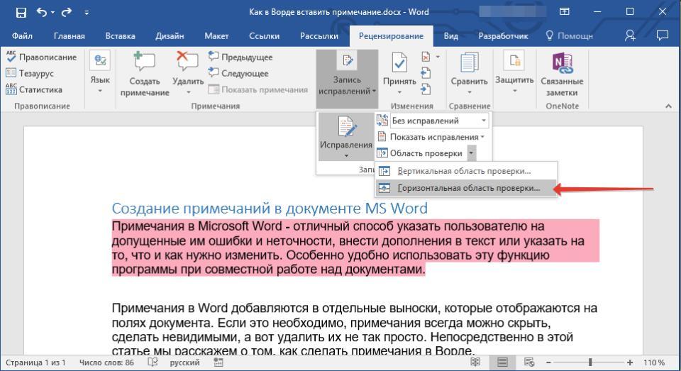 gorizontalnaya-oblast-proverki-v-vord