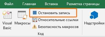 Записать макрос в Excel - Остановить запись