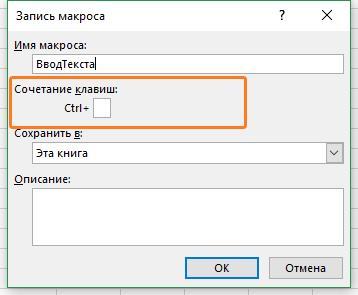 Запись макроса в Excel - назначение ярлыка в диалоговом окне