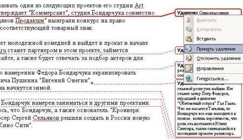 сравнение документов в Word 2003